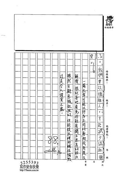 103WA404黃永鑫 (3)