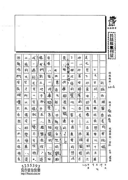 103WA404蔡昀蓉 (1)