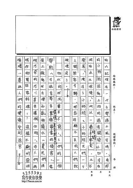 103WA404蔡昀蓉 (2)