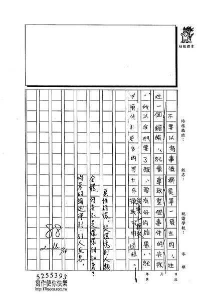 103WA404蔡昀蓉 (3)