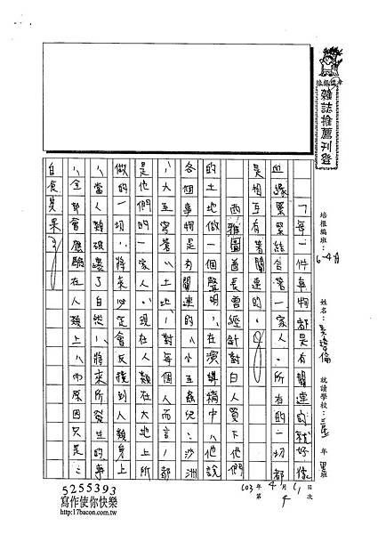 103WA404吳瑋倫 (1)
