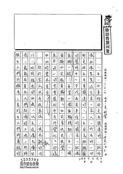 103WA404黃郁潔 (1)