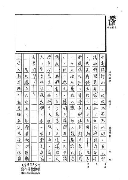103WA404黃郁潔 (2)