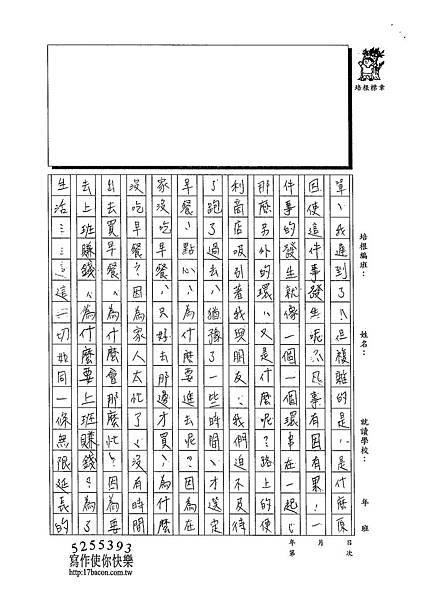 103WA404黃郁潔 (3)