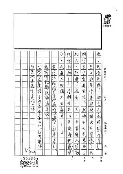 103WA404黃郁潔 (4)