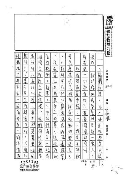 103WA404黃御鵬 (1)