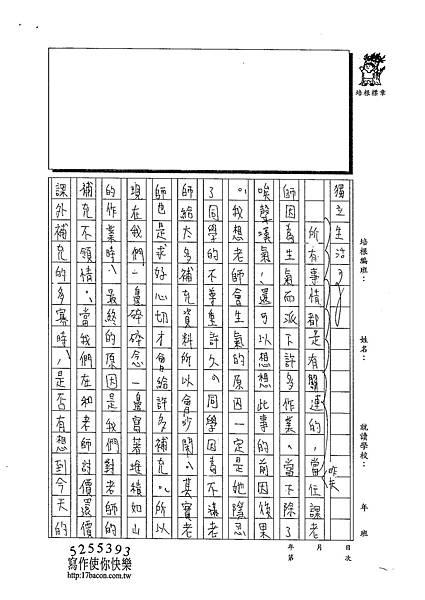 103WA404黃御鵬 (2)