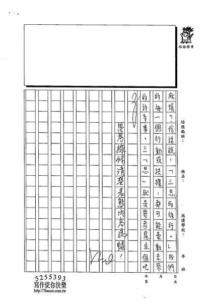 103WA404黃御鵬 (3)