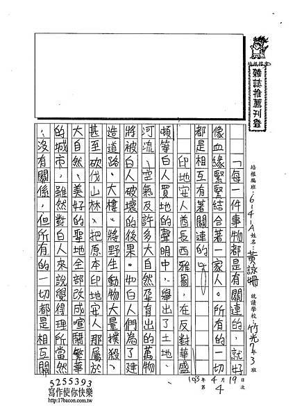 103WA404黃詠姍 (1)