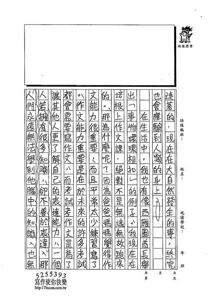 103WA404黃詠姍 (2)
