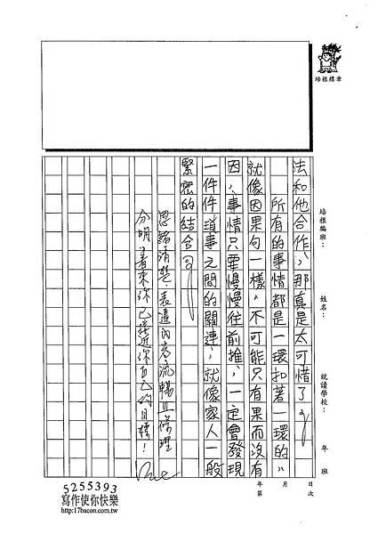 103WA404黃詠姍 (3)