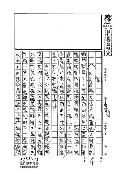 103WG404宋毓洵 (1)