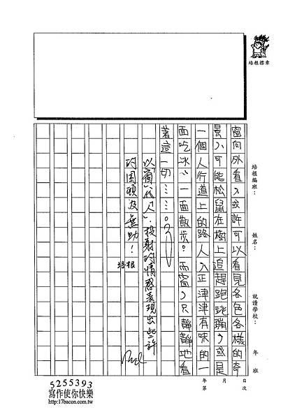 103WG404宋毓洵 (2)