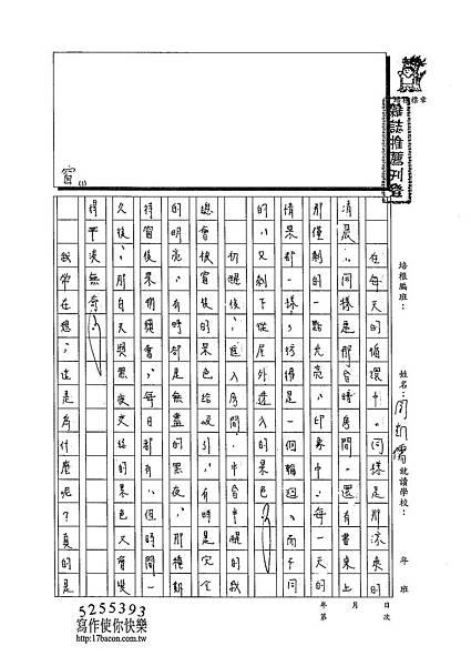 103WG404周凱儒 (1)