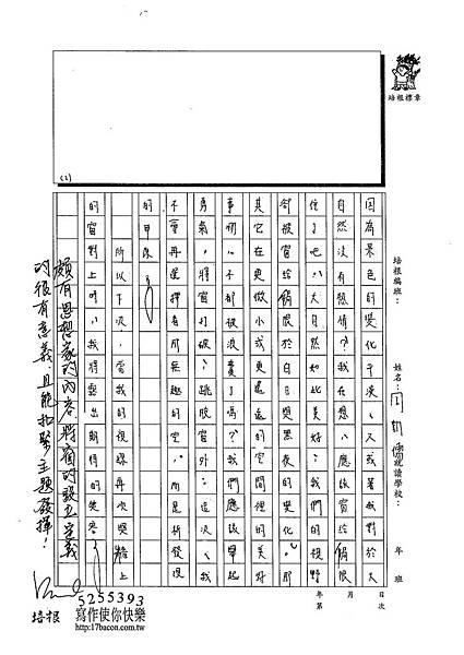103WG404周凱儒 (2)