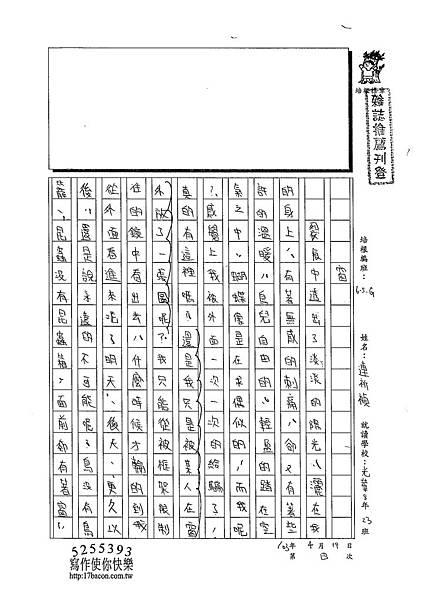 103WG404連祈禎 (1)