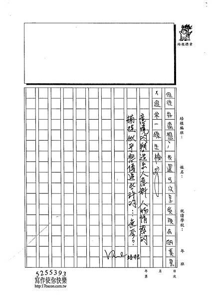 103WG404連祈禎 (2)