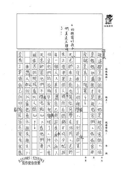 99WG209張育齊 (2).jpg