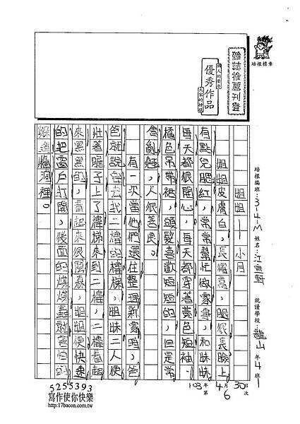 103WM406江宜軒 (1)