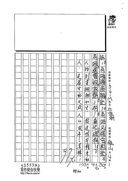 103WM406江宜軒 (3)