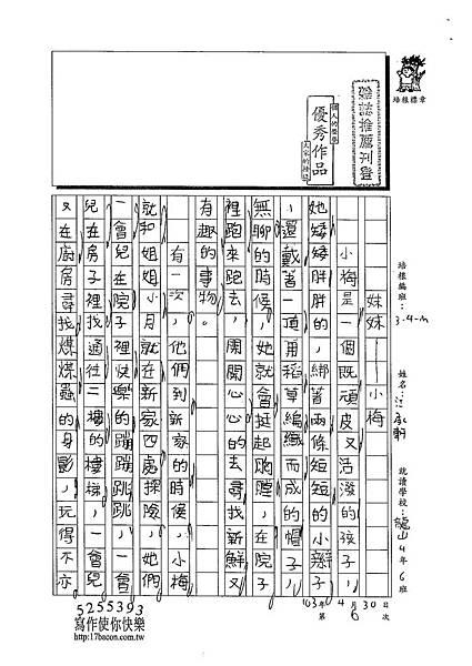 103WM406江承軒 (1)