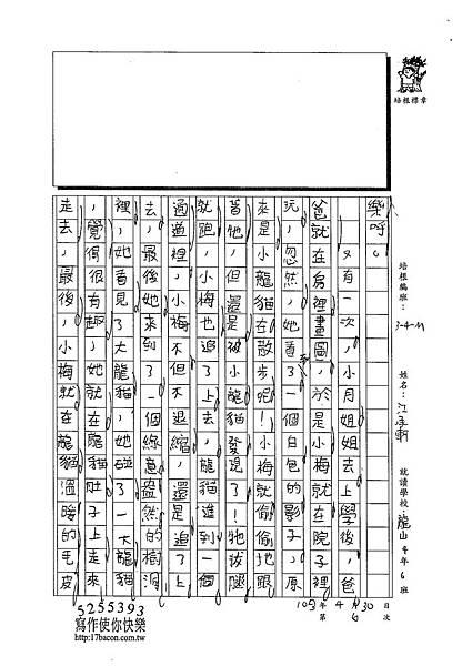 103WM406江承軒 (2)