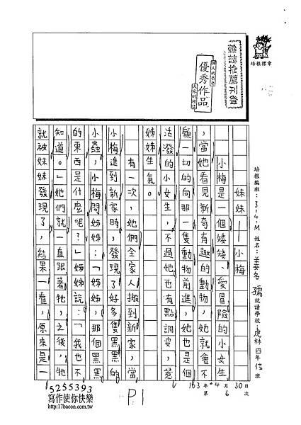 103WM406姜名孺 (1)