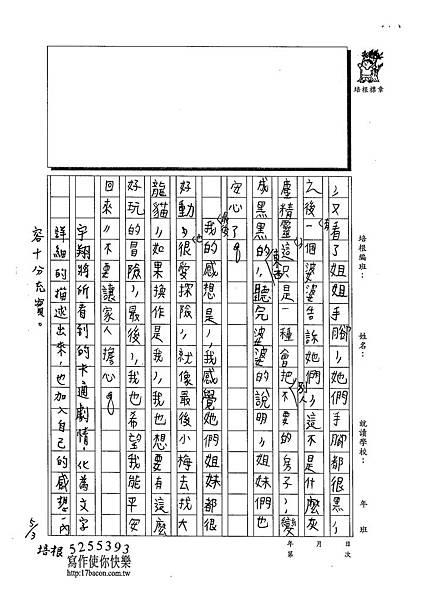 103W3406陳宇翔 (2)