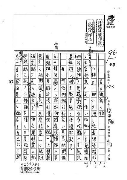103W3406陳宇翔 (1)