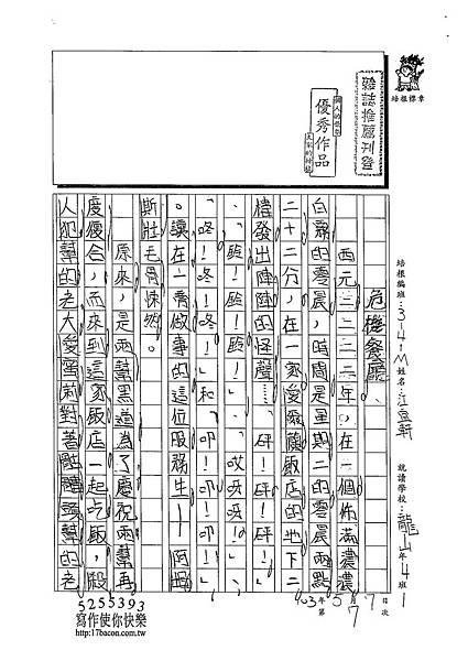 103WM307江宜軒 (1)