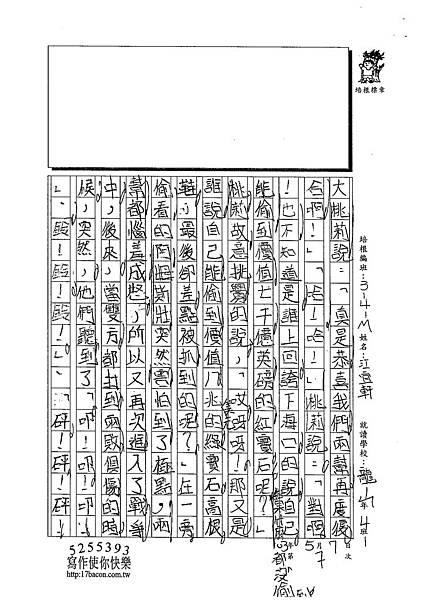 103WM307江宜軒 (2)