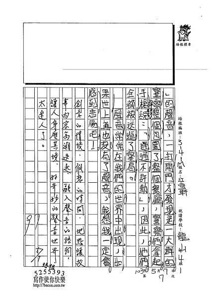 103WM307江宜軒 (3)