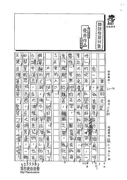 103WM307江承軒 (1)