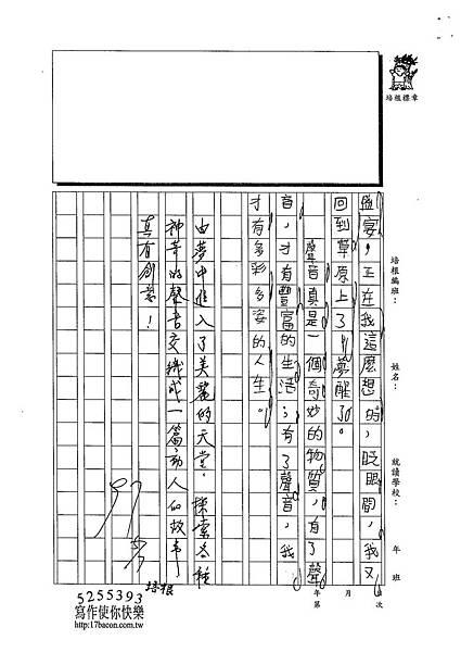 103WM307江承軒 (3)