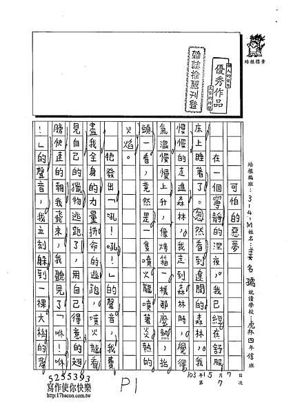 103WM307姜名孺 (1)