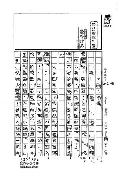 103WM307蔡竺賢 (1)