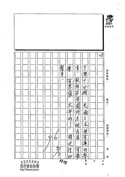 103WM307蔡竺賢 (3)