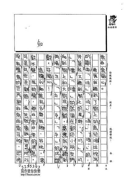 103WM307蔡竺賢 (2)