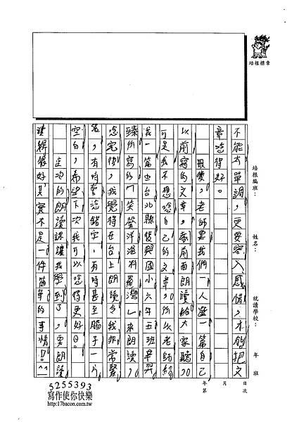 103W4406張宸銘 (2)