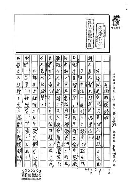 103W4406張宸銘 (1)