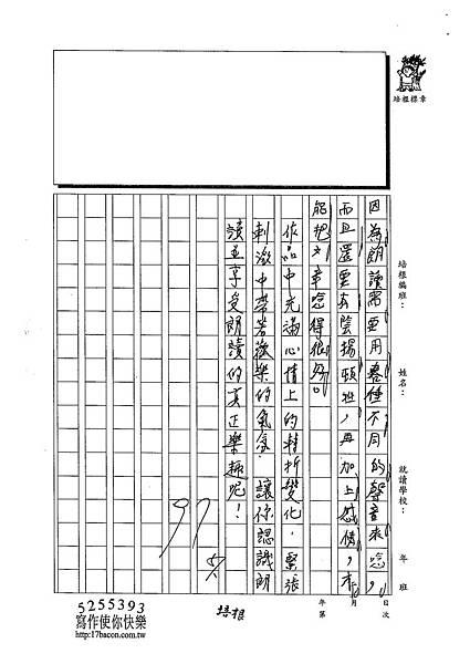 103W4406張宸銘 (3)