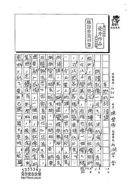 103W4406陳瑩修 (1)
