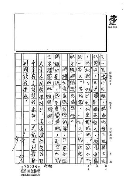 103W4406陳瑩修 (2)