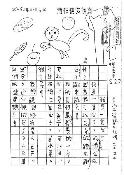 103W2406宣睿誼 (1)