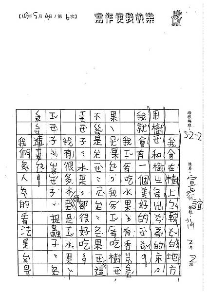 103W2406宣睿誼 (2)