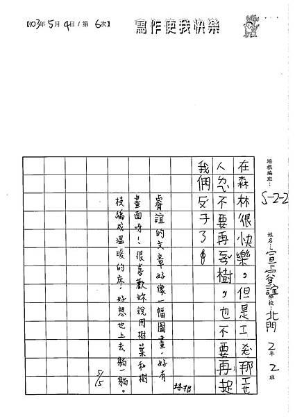 103W2406宣睿誼 (3)