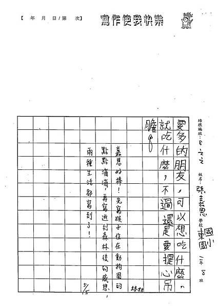 103W2406張嘉恩 (4)