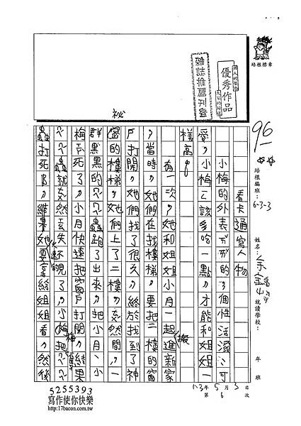 103W3406余銘峻 (1)