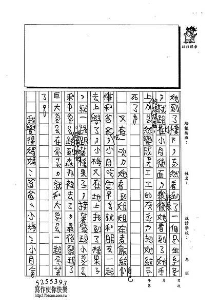 103W3406余銘峻 (2)