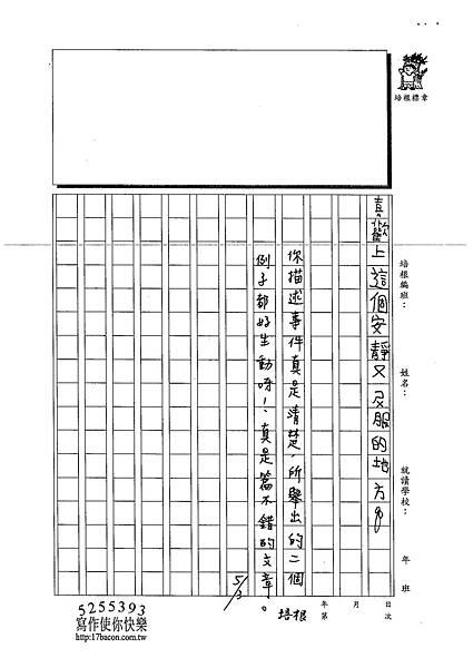103W3406余銘峻 (3)